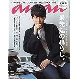 anan (アンアン) 2018 03 21 No.2094 [最先端の暮らし 星野 源]