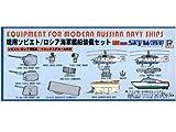 ピットロード 1/700 現用ソビエト/ロシア海軍艦船 装備セット E08