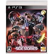 機動戦士ガンダム サイドストーリーズ - PS3