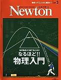 Newton(ニュートン) 2019年 03 月号 [雑誌]