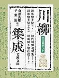 川柳集成 全8冊セット (岩波文庫)