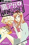 裏アカ破滅記念日(4) (フラワーコミックス)