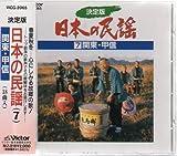 決定版 日本の民謡7 関東・甲