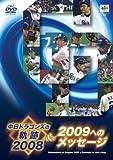中日ドラゴンズの軌跡 2008&2009へのメッセージ[DVD]