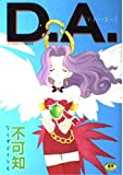 D.A. / 不可知 のシリーズ情報を見る