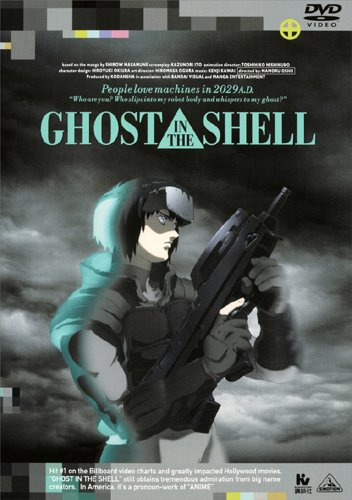 EMOTION the Best GHOST IN THE SHELL/攻殻...