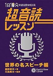 1日10分 超音読レッスン「世界の名スピーチ編」【CD付】 (英語回路 育成計画シリーズ)
