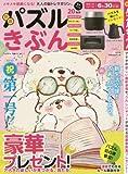 懸賞パズルきぶん vol.1 (光文社ブックス 124)
