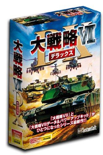 大戦略VII DX [ダウンロード]