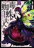 毒蜘蛛夫人 (Nemuki+コミックス)