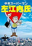 中年スーパーマン左江内氏 (てんとう虫コミックススペシャル)