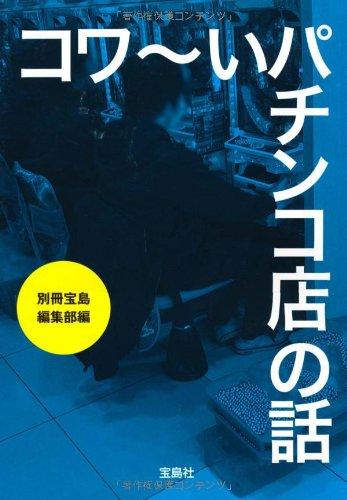 コワ〜いパチンコ店の話 (宝島SUGOI文庫)の詳細を見る