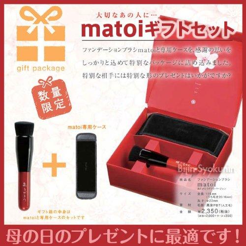 ファンデーションブラシ matoi (まとい・マトイ) 限定ありがとうバージョン ギフトBOX入り【matoiと専用ケースのセット】