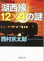 湖西線12×4の謎 (徳間文庫)