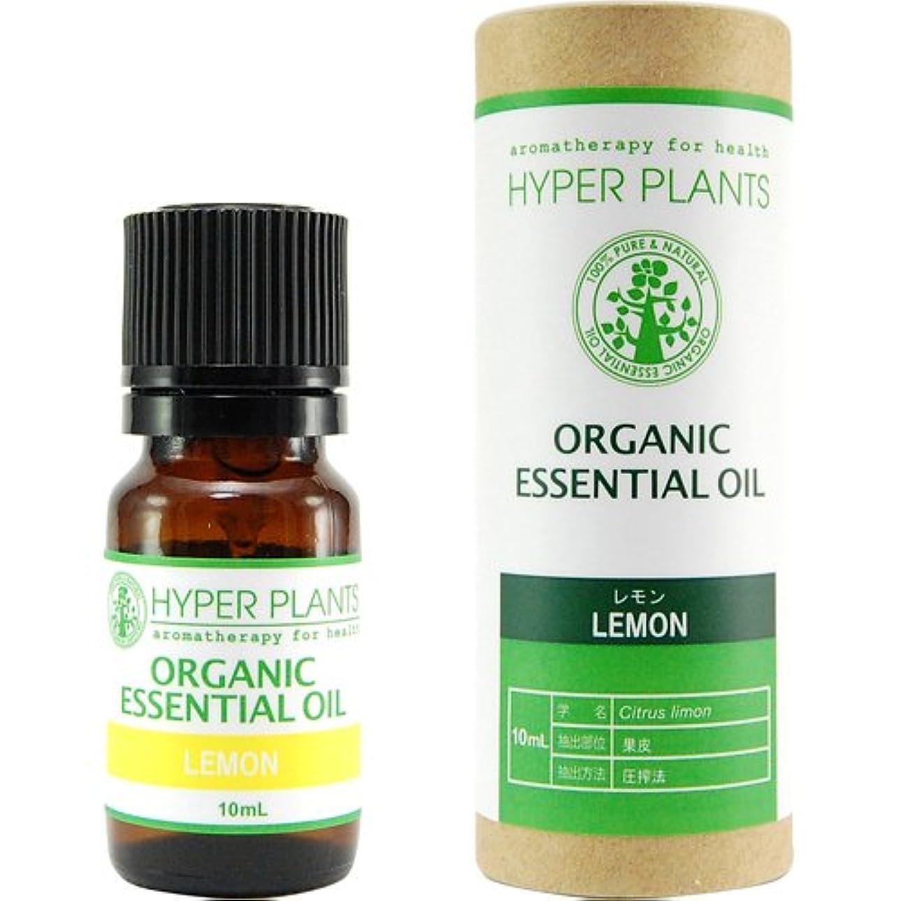 猫背控えめな高潔なHYPER PLANTS ハイパープランツ オーガニックエッセンシャルオイル レモン 10ml HE0218