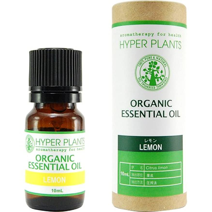克服する百万鑑定HYPER PLANTS ハイパープランツ オーガニックエッセンシャルオイル レモン 10ml HE0218
