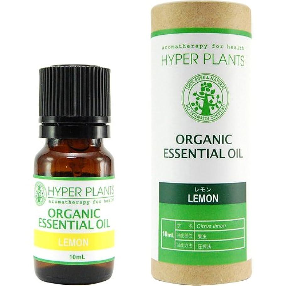 縮れた息苦しい好きであるHYPER PLANTS ハイパープランツ オーガニックエッセンシャルオイル レモン 10ml HE0218
