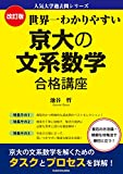 改訂版 世界一わかりやすい 京大の文系数学 合格講座 人気大学過去問シリーズ