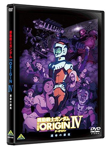 機動戦士ガンダム THE ORIGIN IV [DVD]の詳細を見る