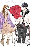 パーフェクトワールド(10) (Kissコミックス)