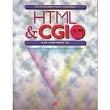 ワンランク上のホームページのためのHTML&CGI入門