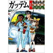 ガッデム (1) (MFコミックス フラッパーシリーズ)