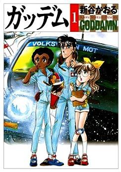 [新谷 かおる]のガッデム (1) (MFコミックス フラッパーシリーズ)