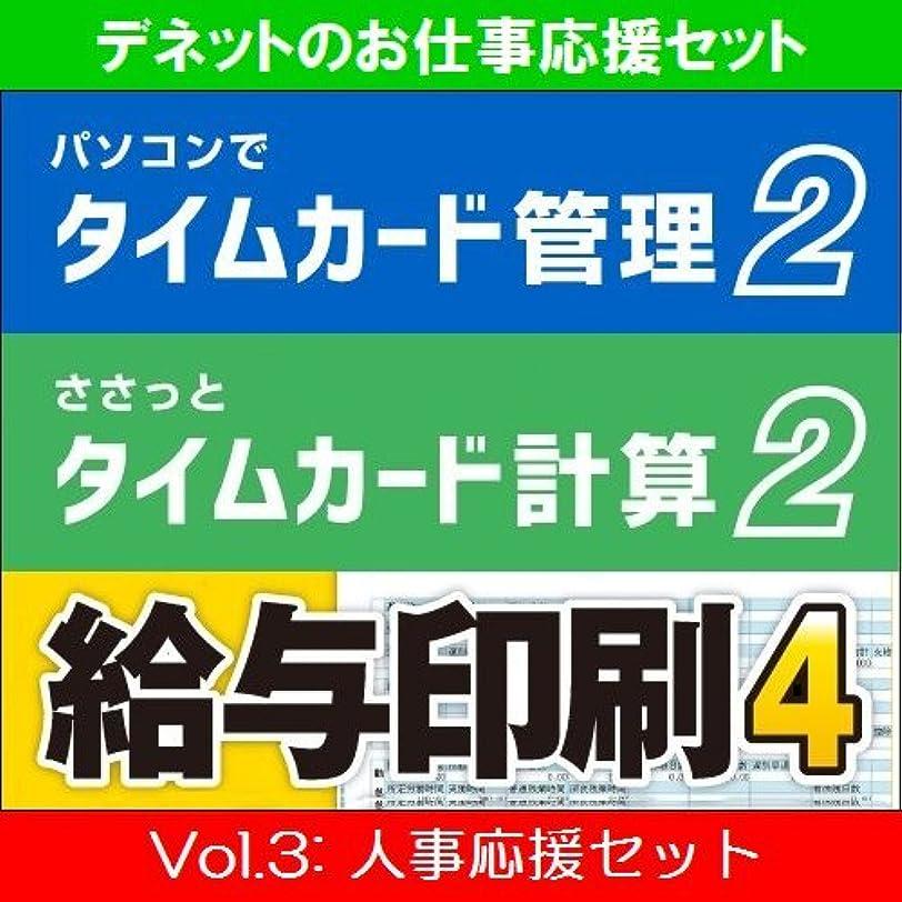 道徳教育チキンパワーセルデネットのお仕事応援セット Vol.3: 人事応援セット ダウンロード版