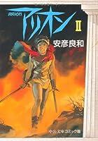 アリオン (2) (中公文庫―コミック版 (Cや3-2))