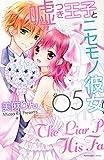 嘘つき王子とニセモノ彼女(5)<完> (講談社コミックスなかよし)