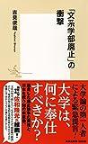 「文系学部廃止」の衝撃 (集英社新書)