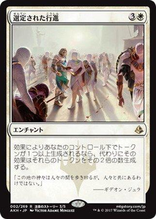 【シングルカード】AKH)[JPN]選定された行進/白/R/002/269