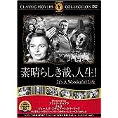 素晴らしき哉、人生! [DVD] FRT-075