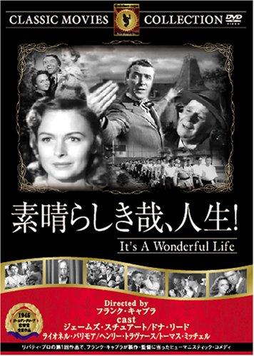 素晴らしき哉、人生! [DVD] FRT-075の詳細を見る
