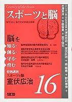 スポーツと脳: 脳を知る・創る・守る・育む16