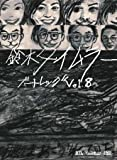 鈴木タイムラー ブートレッグ VOL.8(紙ジャケット仕様) [DVD]