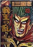 爆風三国志我王の乱 13 (ニチブンコミックス)