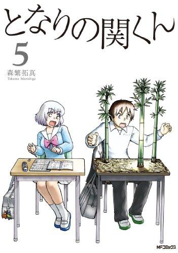 となりの関くん 5 (MFコミックス フラッパーシリーズ)の詳細を見る
