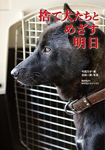 捨て犬たちとめざす明日 (ノンフィクション知られざる世界)