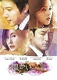 温かい一言<ノーカット完全版>DVD-BOX1[DVD]