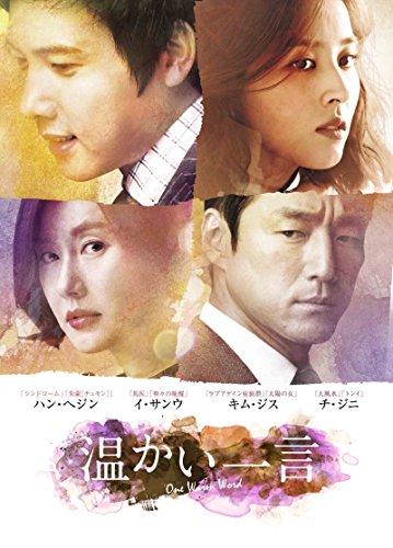 温かい一言(ノーカット完全版)DVD-BOX1