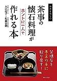 茶事の懐石料理がホントに一人で作れる本 お茶をたのしむ (お茶を楽しむ) 画像