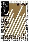 月刊J-novel2015年2月号