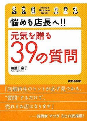 悩める店長へ!!元気を贈る39の質問 (Human Business Novel)