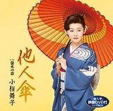 他人傘(DVD付)
