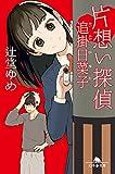 片想い探偵 追掛日菜子 (幻冬舎文庫)