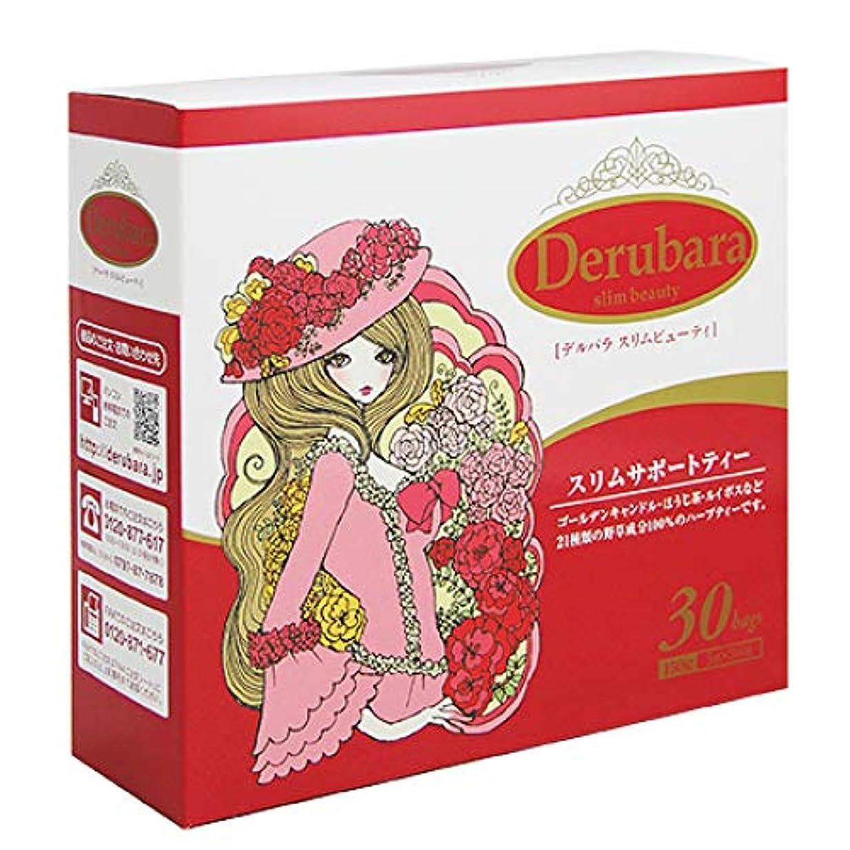 赤義務的平らにするデルバラスリムビューティ 2箱セット (1包5g×30包入)×2箱 朝スッキリ! キャンドルブッシュ お茶