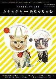 ムチャチャ←→あちゃちゅむ 2012 Spring&Summer (祥伝社ムック)