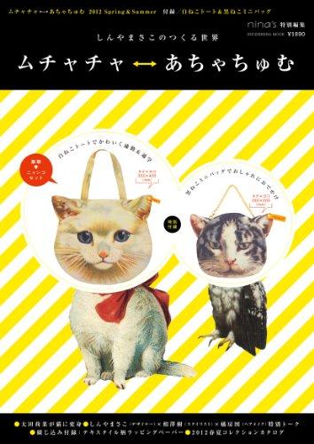ムチャチャ←→あちゃちゅむ 2012 Spring&Summer (祥伝社ムック)の詳細を見る