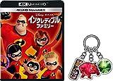 【Amazon.co.jp限定】インクレディブル・ファミリー 4K UHD MovieNEX(4枚組)  Amazon限定3連キーホルダー付き [Blu-ray]